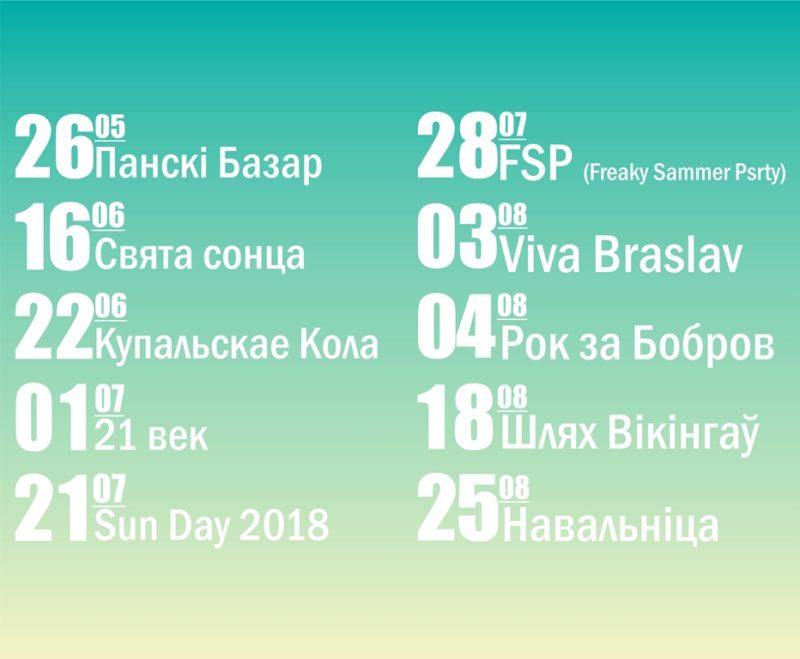 ulichnye festivali minsk