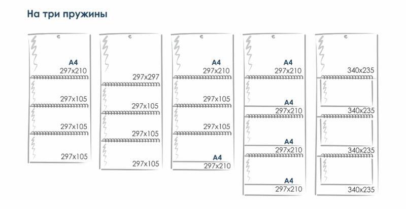 Квартальные календари Минск