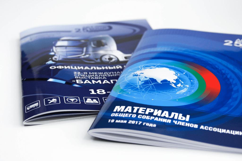 Каталоги и брошюры