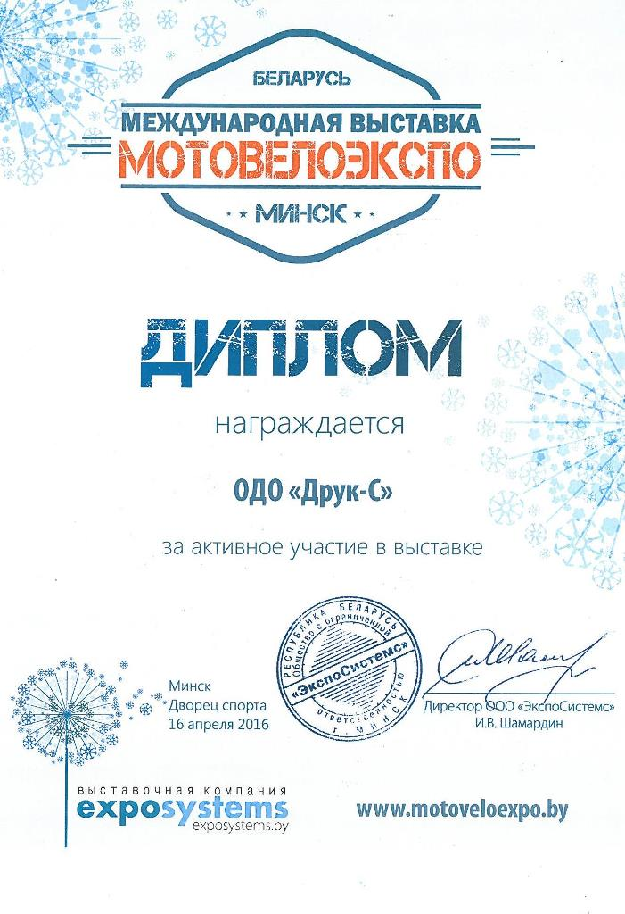 Награды Друк-С