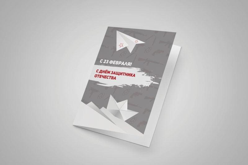 Корпоративные открытки 23 февраля