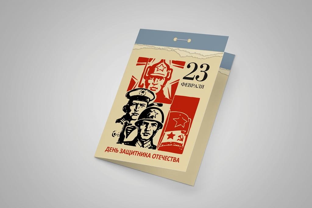 Стильные открытки к 23