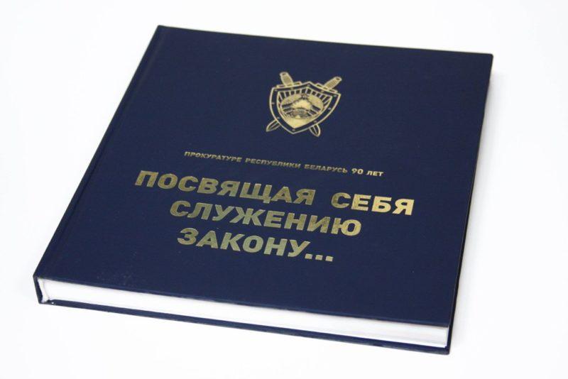 юбилейная книга на заказ
