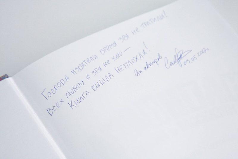 «Господа издатели время зря не тратили!»  Кейс на книгу «АКВИНТАЙ. Сказы и рассказки»