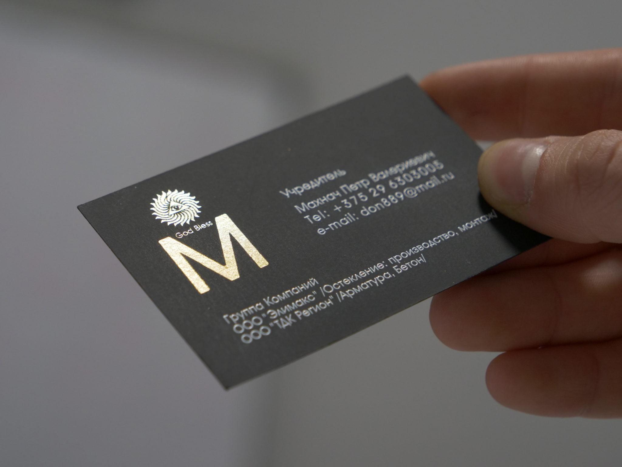 Визитки под заказ в Минске