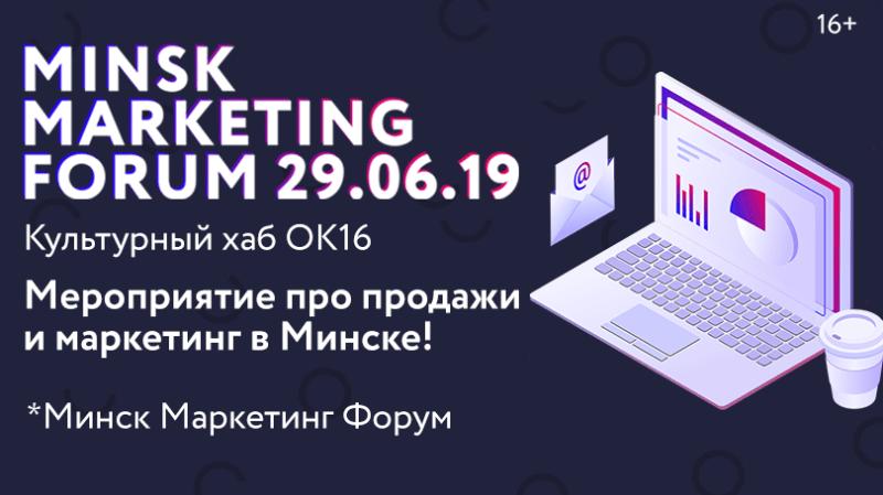 Друк-С специальный партнер Minsk Marketing Forum – масштабной конференции про продажи и маркетинг