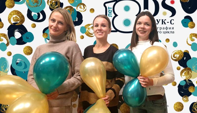 """19 сентября нашей любимой компании """"Друк-С"""" исполнилось 18 лет!"""